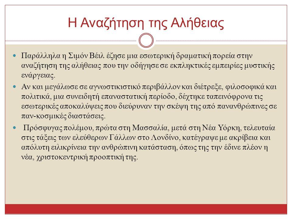 Άλλα Έργα και «Το Ρίζωμα»  Από την εποχή εκείνη χρονολογούνται η ιδιαίτερη εμβάθυνση της επάνω στην ελληνική σκέψη και οι δυνατές διαισθήσεις της για την αποστολή του ελληνικού στοχασμού ως προεργασία για τον «ερχόμενον λόγον».