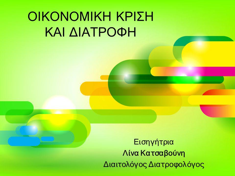 Μεσογειακή διατροφή Η παραδοσιακή ελληνική μεσογειακή διατροφή περιλαμβάνει •Υψηλή κατανάλωση μονοακόρεστων λιπαρών (με τη μορφή κυρίως του ελαιολάδου και χαμηλή κατανάλωση κορεσμένων λιπαρών •Υψηλή κατανάλωση φρούτων, λαχανικών, οσπρίων και δημητριακών ολικής αλέσεως •Μέτρια κατανάλωση ψαριών •Χαμηλή κατανάλωση κρέατος και υποπροϊόντων του όπως αλλαντικά •Μέτρια κατανάλωση κρασιού που λαμβάνεται μαζί με τα γεύματα