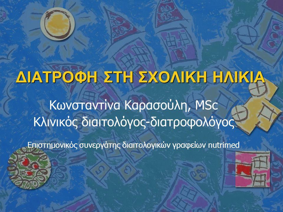 Κολατσιό από το σπίτι n Κουλούρι σουσαμένιο ή με σταφίδες n Σταφιδόψωμο n Ρυζογκοφρέτες, κράκερς και κριτσίνια n Μπάρες δημητριακών n Μπισκότα τύπου digestive n Σπιτική τυρόπιτα ή χορτόπιτα n Σπιτικό κέικ n Φρούτα με ευκολία (μανταρίνια, μπανάνα, αχλάδι) n Αποξηραμένα φρούτα n Φυσικός χυμός n 1 μπουκαλάκι με νερό