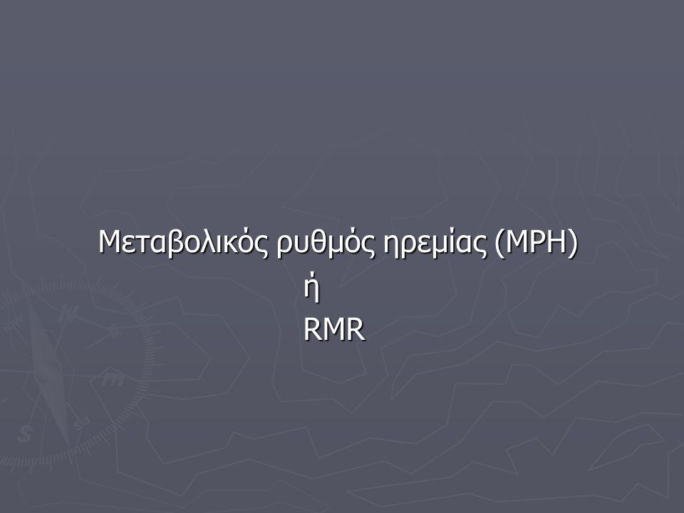Μεταβολικός ρυθμός ηρεμίας (ΜΡΗ) ήRMR