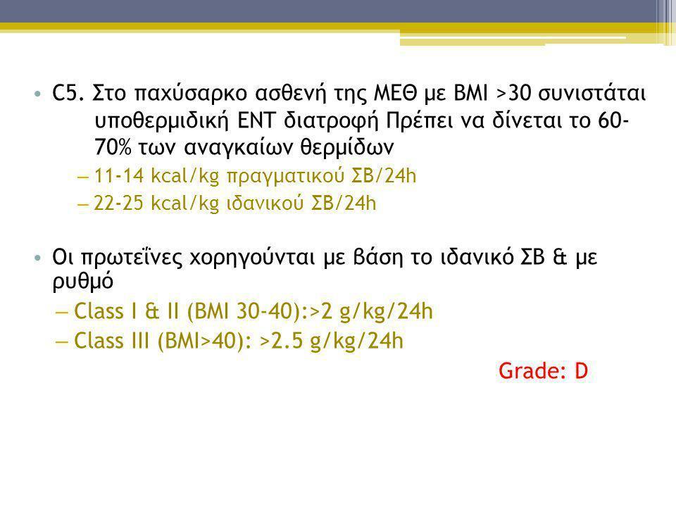 • C5. Στο παχύσαρκο ασθενή της ΜΕΘ με BMI >30 συνιστάται υποθερμιδική ΕΝΤ διατροφή Πρέπει να δίνεται το 60- 70% των αναγκαίων θερμίδων – 11-14 kcal/kg