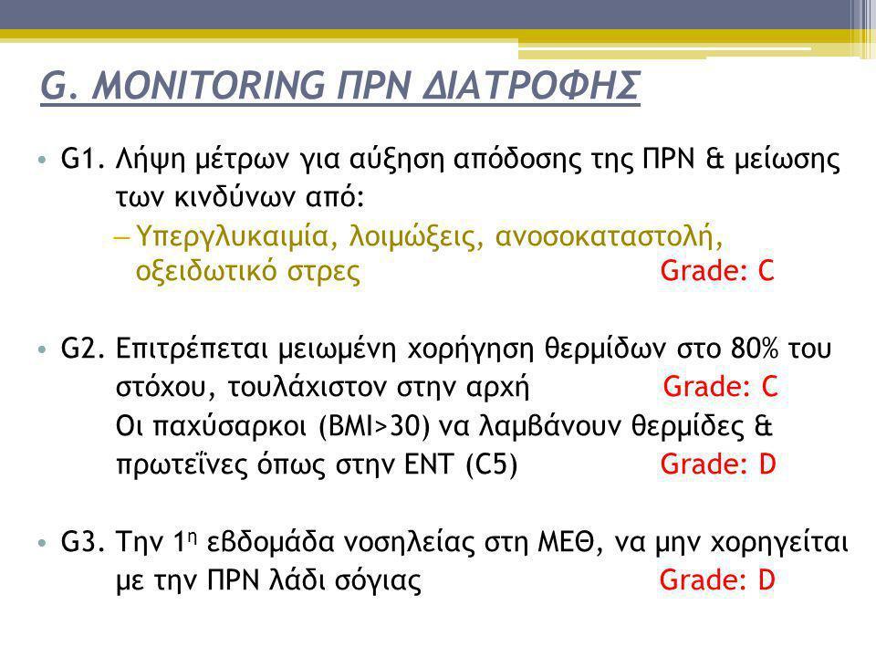 G. MONITORING ΠΡΝ ΔΙΑΤΡΟΦΗΣ • G1. Λήψη μέτρων για αύξηση απόδοσης της ΠΡΝ & μείωσης των κινδύνων από: – Υπεργλυκαιμία, λοιμώξεις, ανοσοκαταστολή, οξει