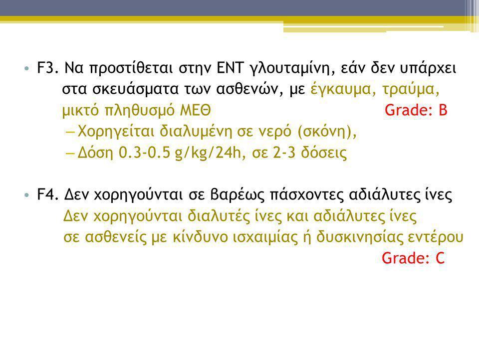 • F3. Να προστίθεται στην ΕΝΤ γλουταμίνη, εάν δεν υπάρχει στα σκευάσματα των ασθενών, με έγκαυμα, τραύμα, μικτό πληθυσμό ΜΕΘ Grade: Β – Χορηγείται δια