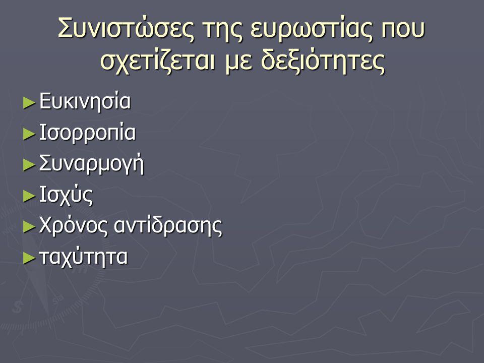 Συνιστώσες της ευρωστίας που σχετίζεται με δεξιότητες ► Ευκινησία ► Ισορροπία ► Συναρμογή ► Ισχύς ► Χρόνος αντίδρασης ► ταχύτητα