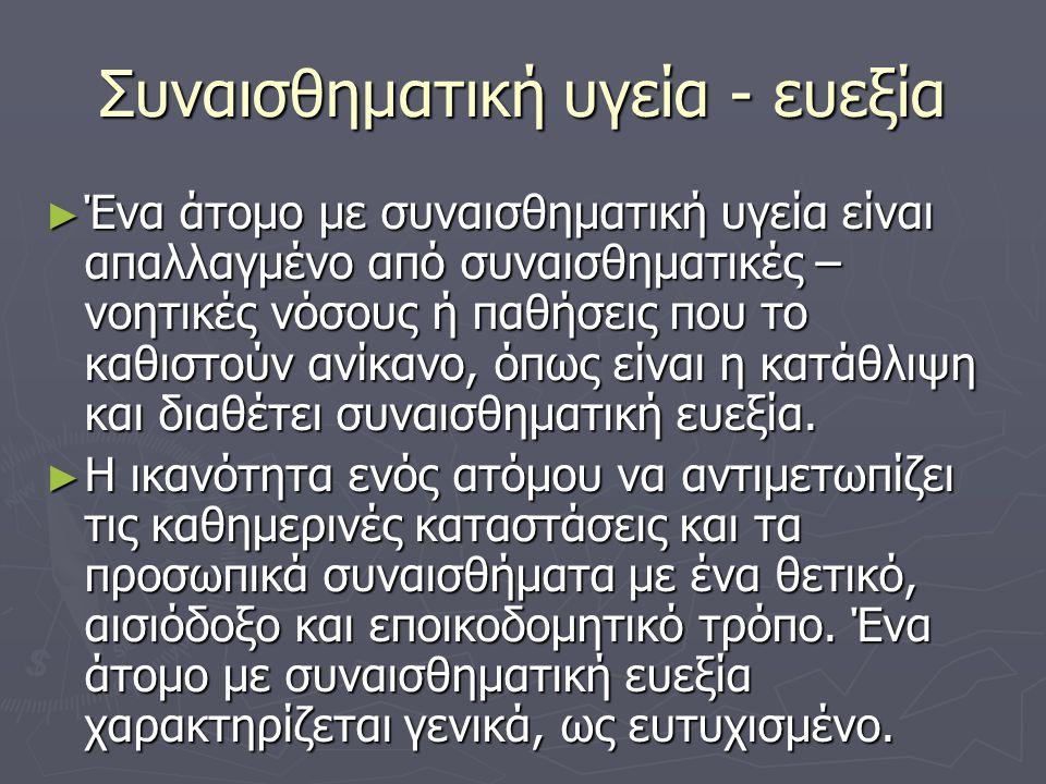 ► Μεταξύ των διαφορετικών συνιστωσών της ευρωστίας υπάρχουν κάποιες συγγένειες.