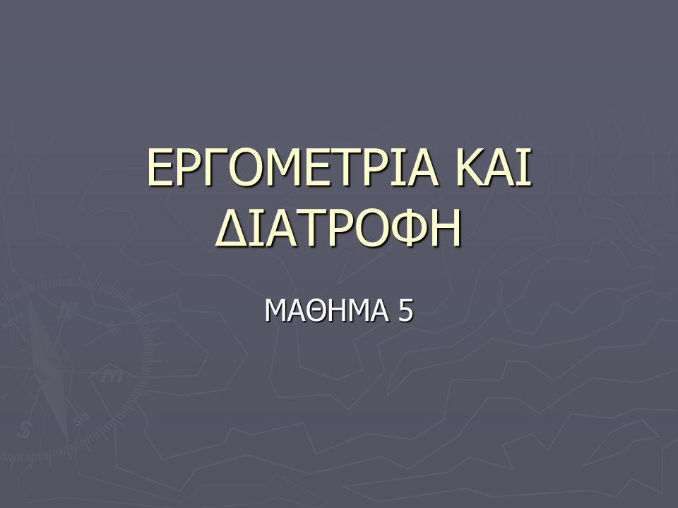 ΕΡΓΟΜΕΤΡΙΑ ΚΑΙ ΔΙΑΤΡΟΦΗ ΜΑΘΗΜΑ 5