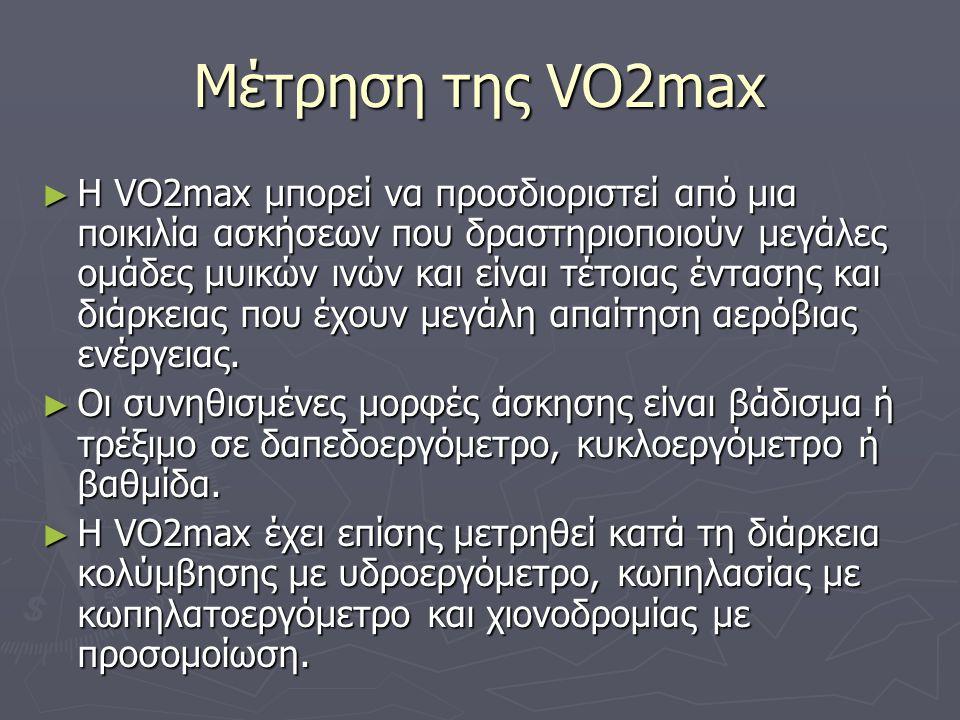 Μέτρηση της VO2max ► Η VO2max μπορεί να προσδιοριστεί από μια ποικιλία ασκήσεων που δραστηριοποιούν μεγάλες ομάδες μυικών ινών και είναι τέτοιας έντασ