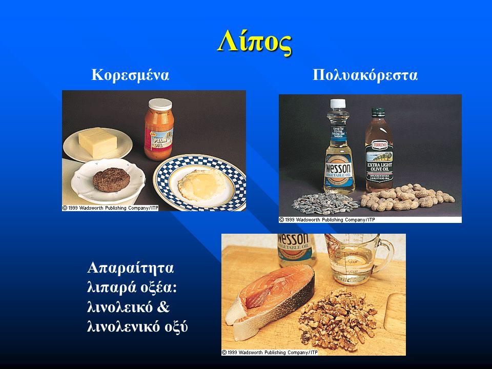 Λίπος Απαραίτητα λιπαρά οξέα: λινολεικό & λινολενικό οξύ ΚορεσμέναΠολυακόρεστα