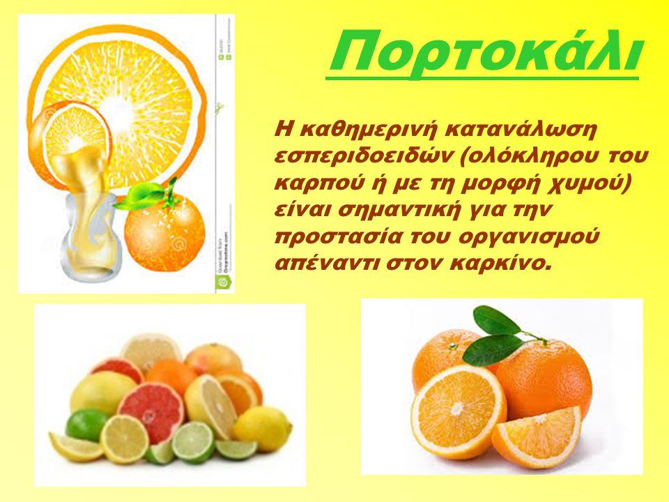 Πορτοκάλι Η καθημερινή κατανάλωση εσπεριδοειδών (ολόκληρου του καρπού ή με τη μορφή χυμού) είναι σημαντική για την προστασία του οργανισμού απέναντι σ