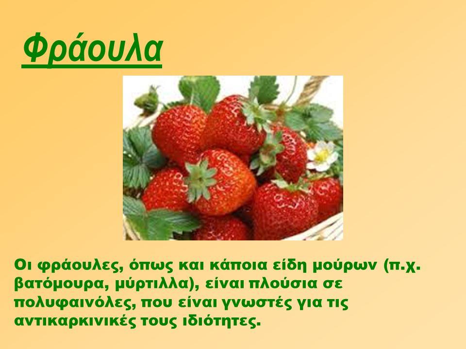 Φράουλα Οι φράουλες, όπως και κάποια είδη μούρων (π.χ. βατόμουρα, μύρτιλλα), είναι πλούσια σε πολυφαινόλες, που είναι γνωστές για τις αντικαρκινικές τ