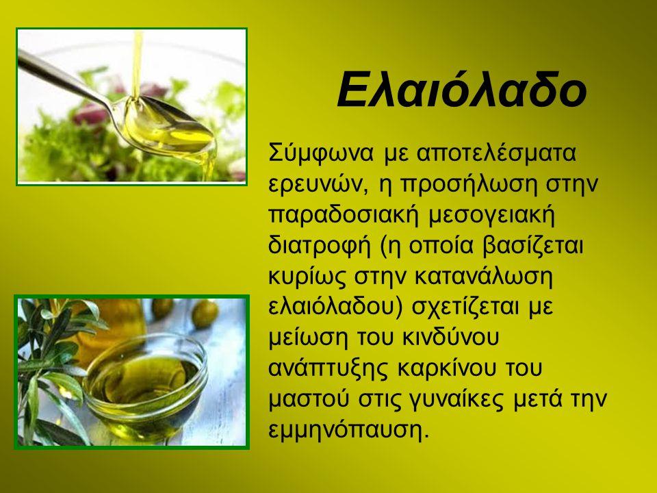 Ελαιόλαδο Σύμφωνα με αποτελέσματα ερευνών, η προσήλωση στην παραδοσιακή μεσογειακή διατροφή (η οποία βασίζεται κυρίως στην κατανάλωση ελαιόλαδου) σχετ