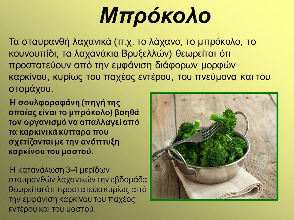 Η κατανάλωση 3-4 μερίδων σταυρανθών λαχανικών την εβδομάδα θεωρείται ότι προστατεύει κυρίως από την εμφάνιση καρκίνου του παχέος εντέρου και του μαστο