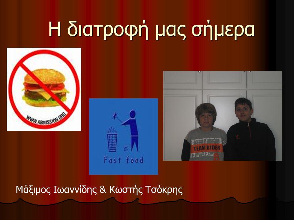 Η διατροφή μας σήμερα Μάξιμος Ιωαννίδης & Κωστής Τσόκρης