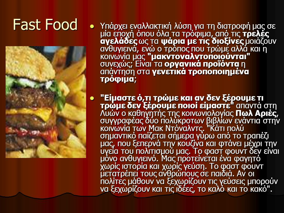 Fast Food  Η απάντηση στο φαστ φουντ είναι το σλόου φουντ, απαντούν οι εκπρόσωποι της οργάνωσης Σλόου Φουντ στη Ιταλία.