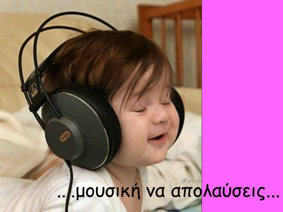 ....μουσική να απολαύσεις...