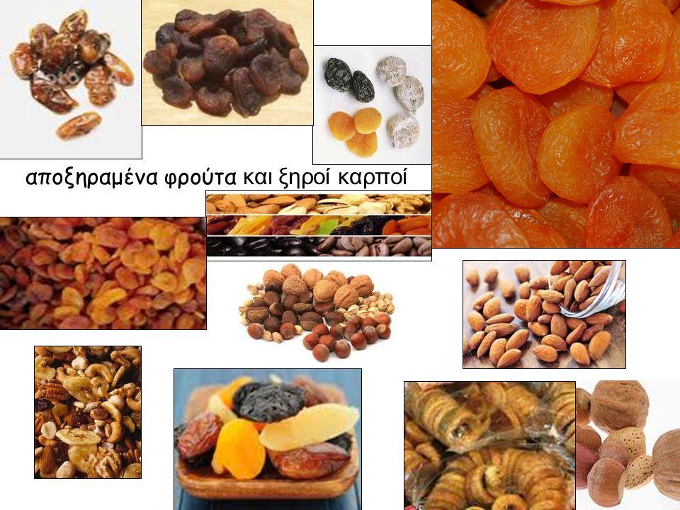 αποξηραμένα φρούτα και ξηροί καρποί