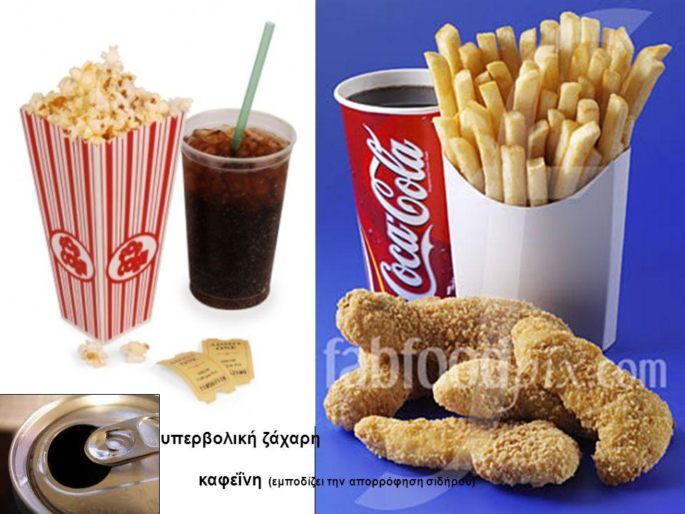 υπερβολική ζάχαρη καφεΐνη (εμποδίζει την απορρόφηση σιδήρου)