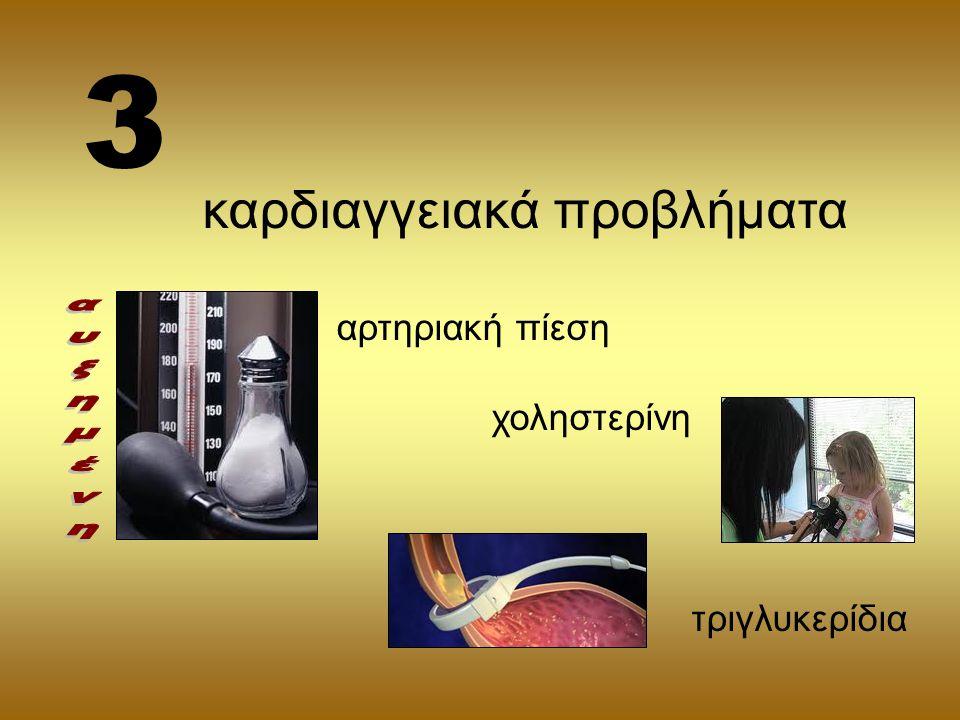 καρδιαγγειακά προβλήματα αρτηριακή πίεση χοληστερίνη τριγλυκερίδια 3