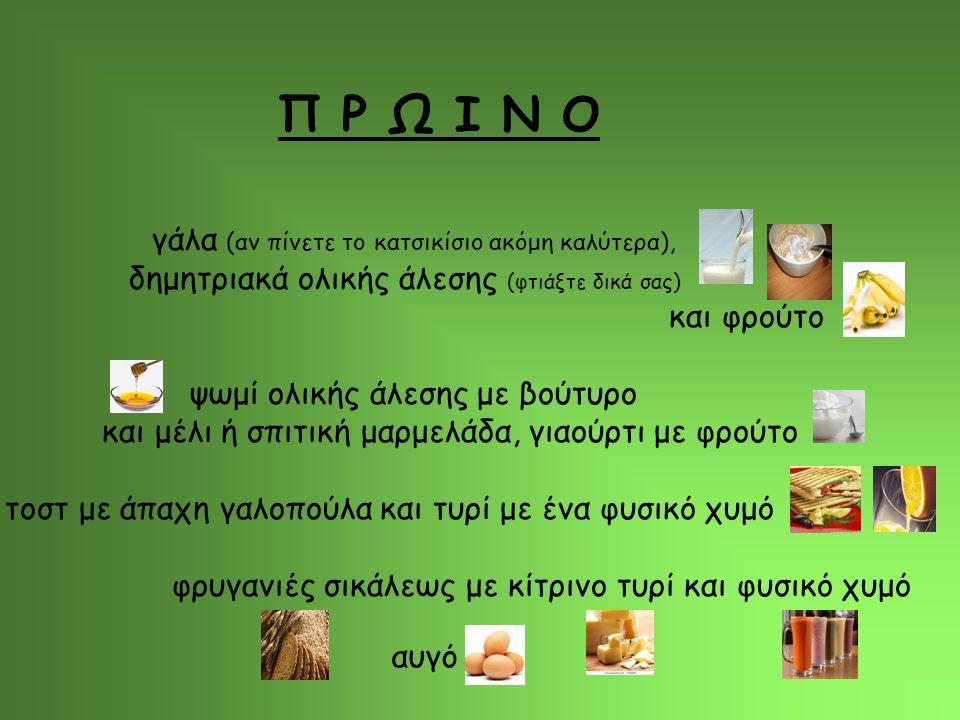 Π Ρ Ω Ι Ν Ο γάλα (αν πίνετε το κατσικίσιο ακόμη καλύτερα), δημητριακά ολικής άλεσης (φτιάξτε δικά σας) και φρούτο ψωμί ολικής άλεσης με βούτυρο και μέ