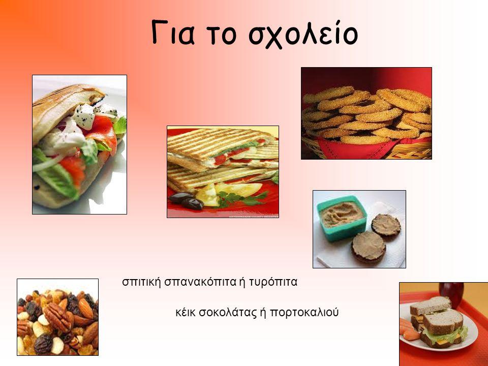 Για το σχολείο σπιτική σπανακόπιτα ή τυρόπιτα κέικ σοκολάτας ή πορτοκαλιού