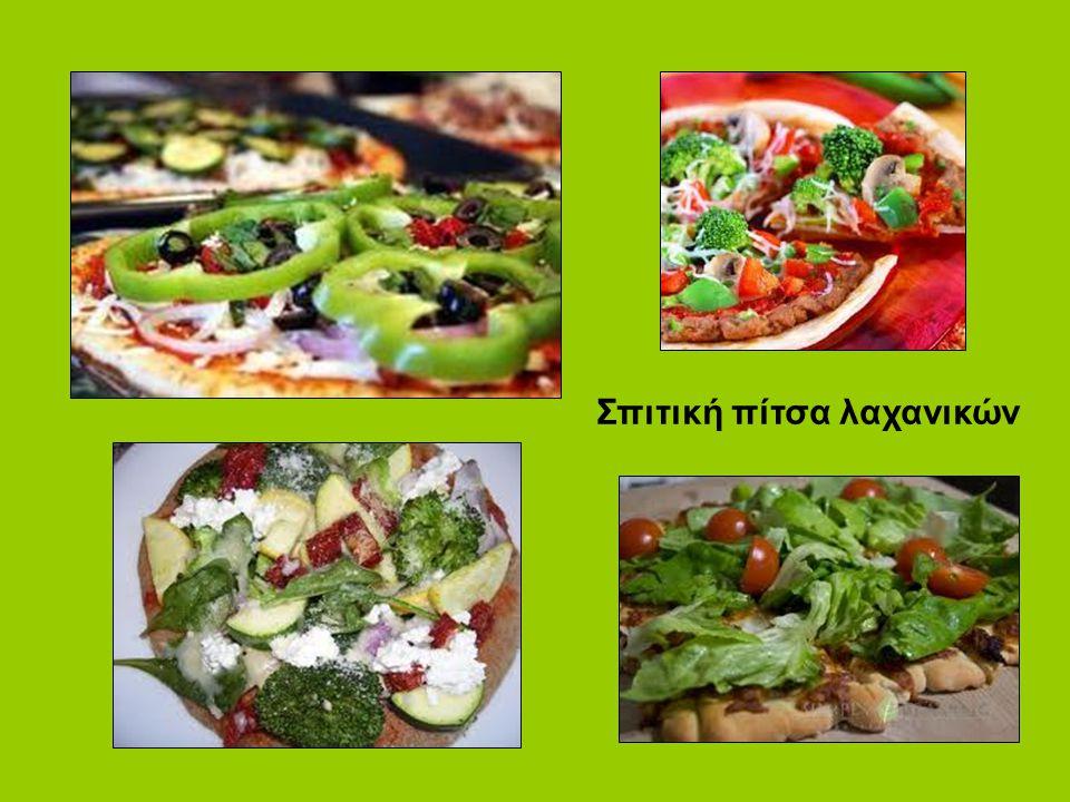 Σπιτική πίτσα λαχανικών