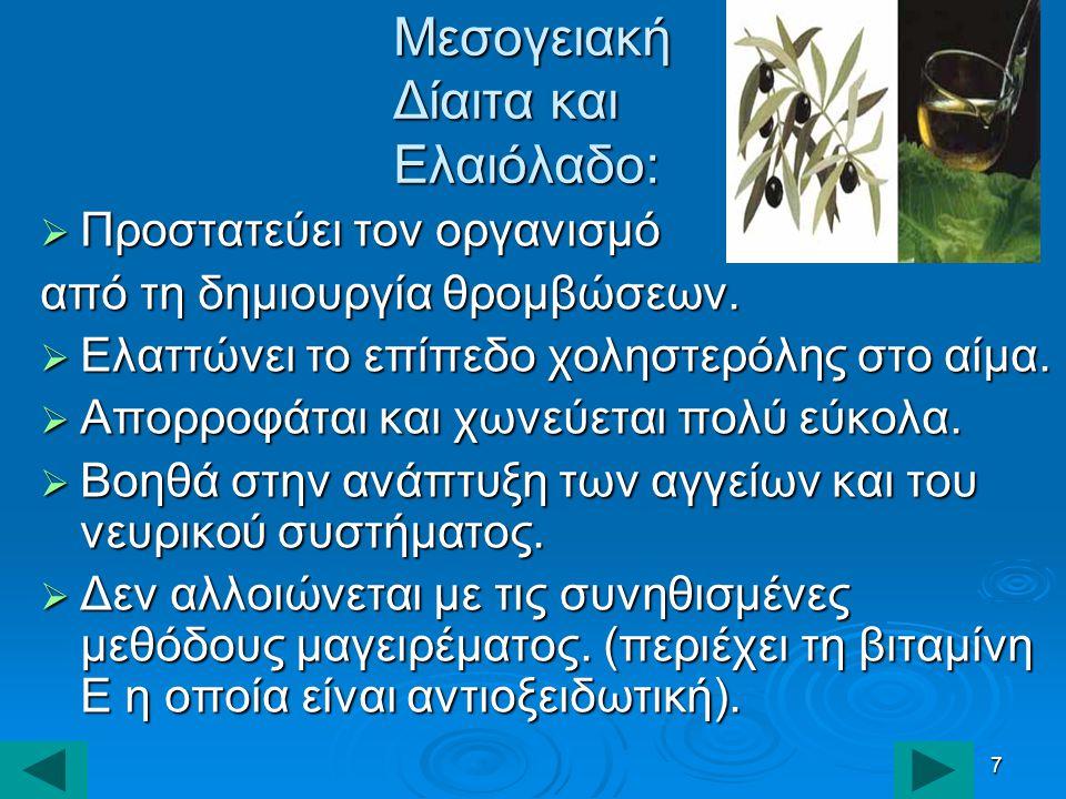 7 Μεσογειακή Δίαιτα και Ελαιόλαδο:  Προστατεύει τον οργανισμό από τη δημιουργία θρομβώσεων.  Ελαττώνει το επίπεδο χοληστερόλης στο αίμα.  Απορροφάτ