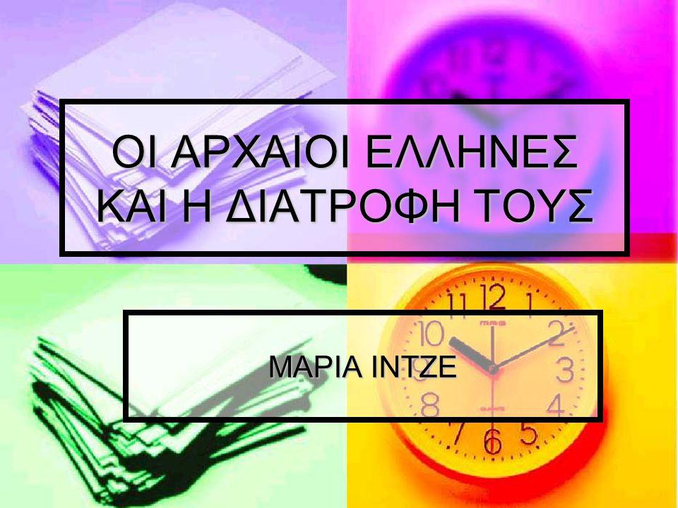ΠΩΣ ΕΤΡΩΓΑΝ ΟΙ ΑΡΧΑΙΟΙ ΕΛΛΗΝΕΣ ΠΩΣ ΕΤΡΩΓΑΝ ΟΙ ΑΡΧΑΙΟΙ ΕΛΛΗΝΕΣ  Οι αρχαίοι Έλληνες σπάνια χρησιμοποιούσαν στα τραπέζια τους μαχαίρια και πιρούνια.
