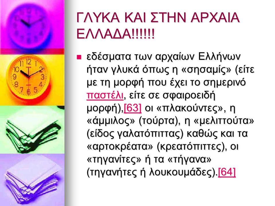 ΓΛΥΚΑ ΚΑΙ ΣΤΗΝ ΑΡΧΑΙΑ ΕΛΛΑΔΑ!!!!!!  εδέσματα των αρχαίων Ελλήνων ήταν γλυκά όπως η «σησαμίς» (είτε με τη μορφή που έχει το σημερινό παστέλι, είτε σε