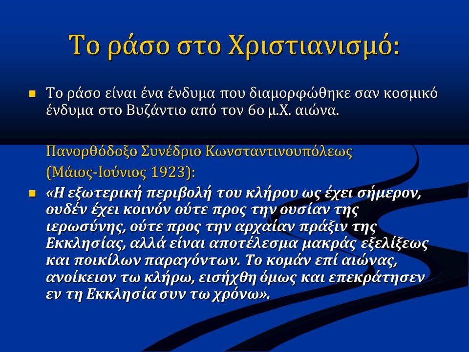 Το ράσο στο Χριστιανισμό:  Το ράσο είναι ένα ένδυμα που διαμορφώθηκε σαν κοσμικό ένδυμα στο Βυζάντιο από τον 6ο μ.Χ.