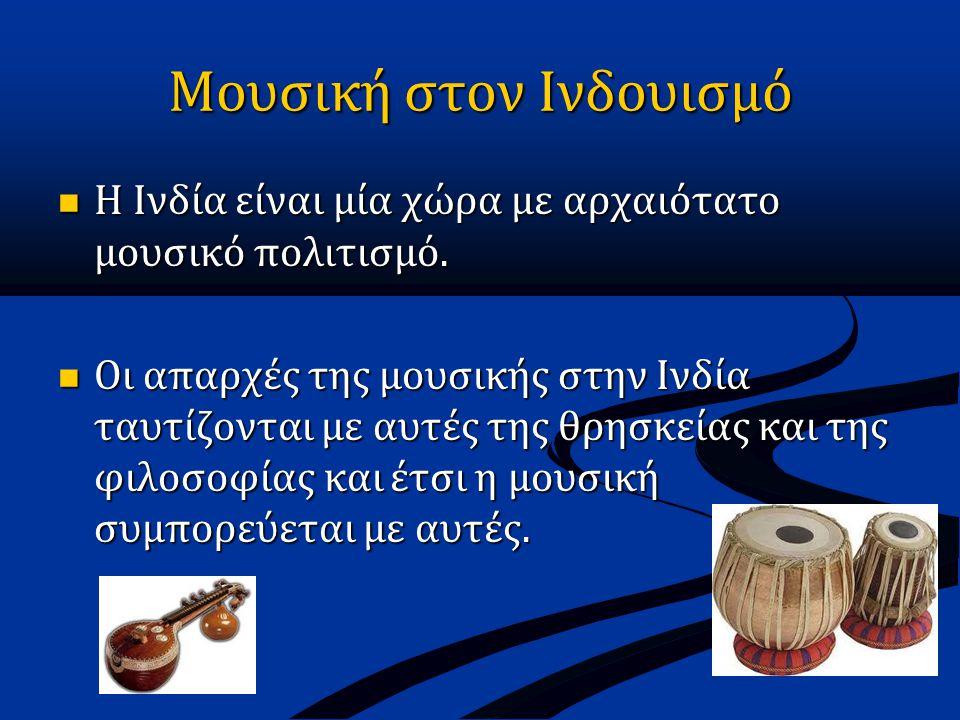 Μουσική στον Ινδουισμό  Η Ινδία είναι μία χώρα με αρχαιότατο μουσικό πολιτισμό.
