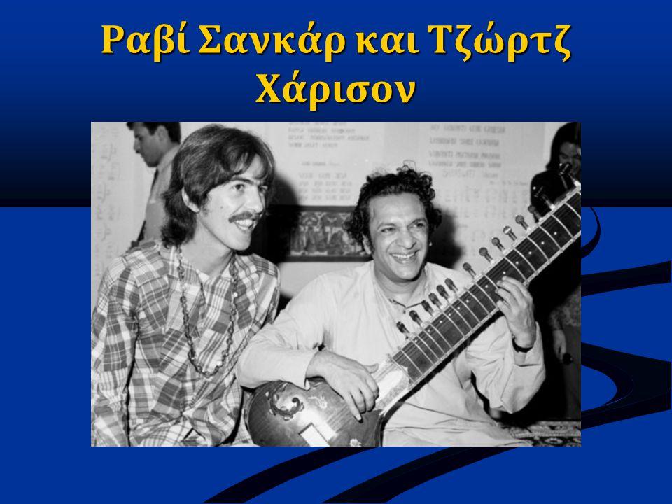 Ραβί Σανκάρ και Τζώρτζ Χάρισον
