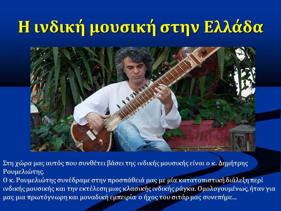 Η ινδική μουσική στην Ελλάδα Στη χώρα μας αυτός που συνθέτει βάσει της ινδικής μουσικής είναι ο κ.