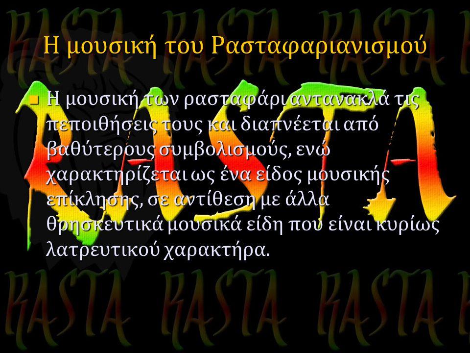 Η μουσική του Ρασταφαριανισμού ΗΗΗΗ μουσική των ρασταφάρι αντανακλά τις πεποιθήσεις τους και διαπνέεται από βαθύτερους συμβολισμούς, ενώ χαρακτηρίζεται ως ένα είδος μουσικής επίκλησης, σε αντίθεση με άλλα θρησκευτικά μουσικά είδη που είναι κυρίως λατρευτικού χαρακτήρα.