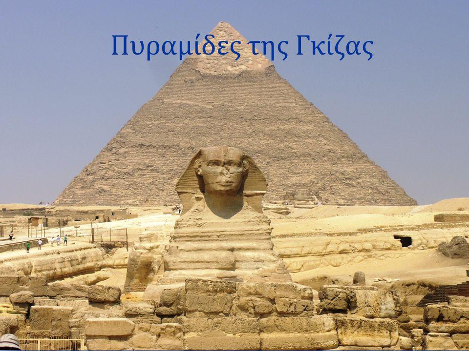 Πυραμίδες της Γκίζας