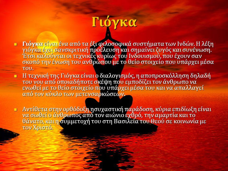 Γιόγκα  Γιόγκα είναι ένα από τα έξι φιλοσοφικά συστήματα των Ινδών.