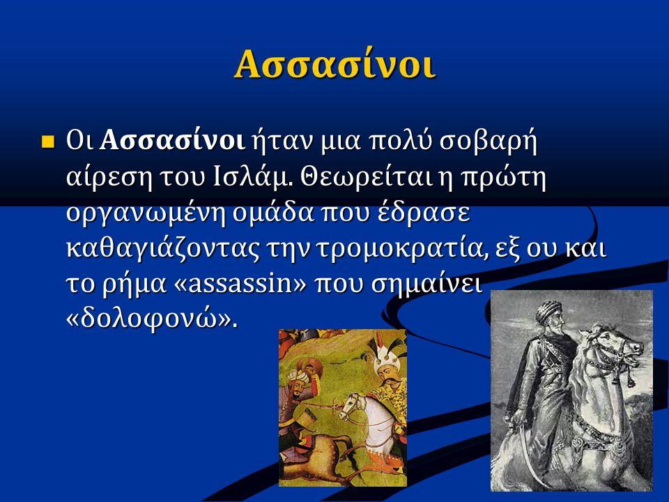 Ασσασίνοι ΟΟΟΟι Ασσασίνοι ήταν μια πολύ σοβαρή αίρεση του Ισλάμ.