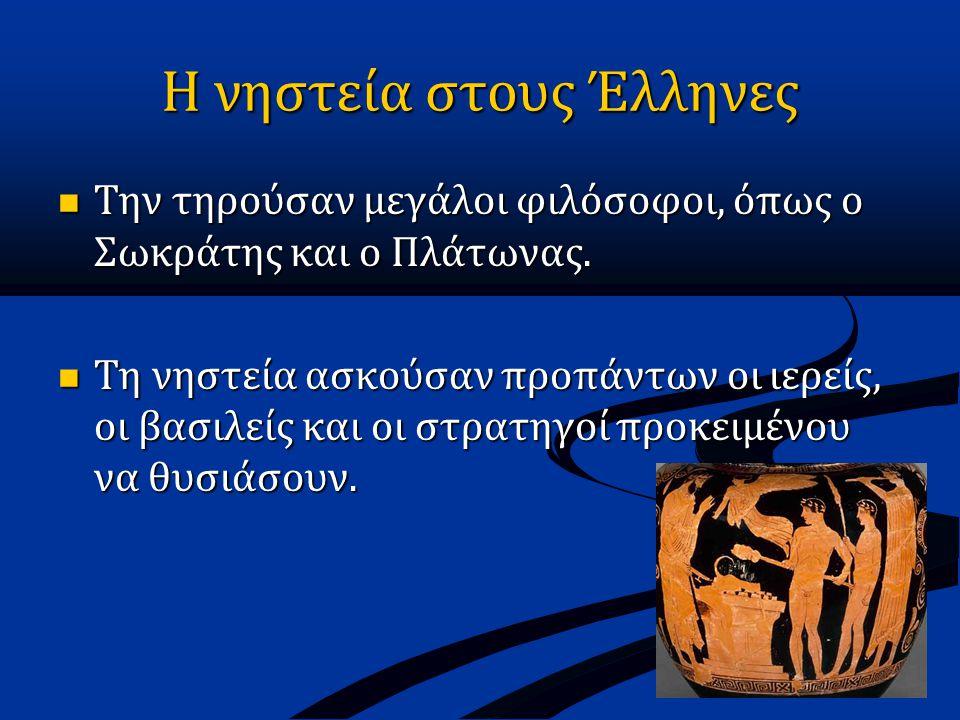 Η νηστεία στους Έλληνες  Την τηρούσαν μεγάλοι φιλόσοφοι, όπως ο Σωκράτης και ο Πλάτωνας.