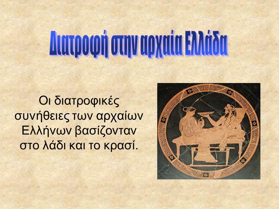 Οι διατροφικές συνήθειες των αρχαίων Ελλήνων βασίζονταν στο λάδι και το κρασί.