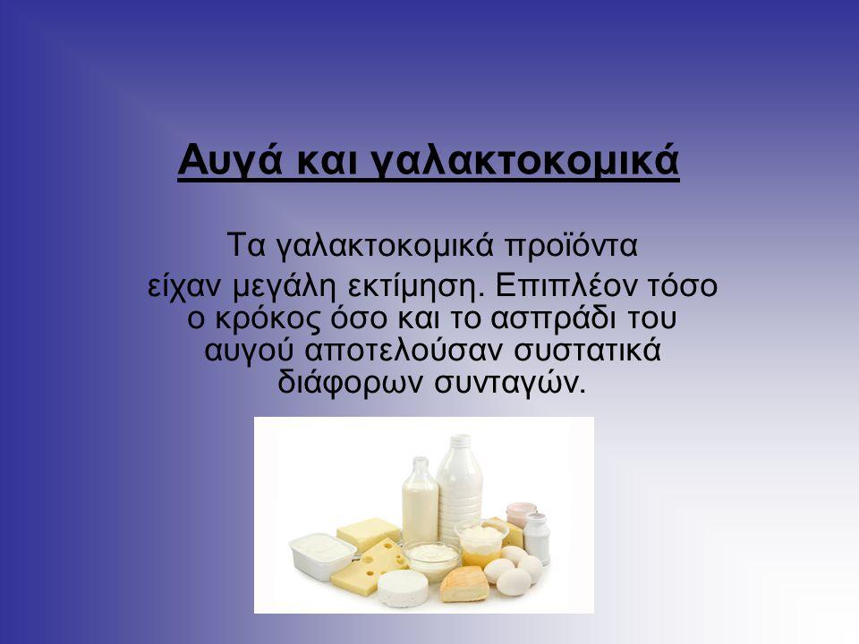 Αυγά και γαλακτοκομικά Τα γαλακτοκομικά προϊόντα είχαν μεγάλη εκτίμηση. Επιπλέον τόσο ο κρόκος όσο και το ασπράδι του αυγού αποτελούσαν συστατικά διάφ