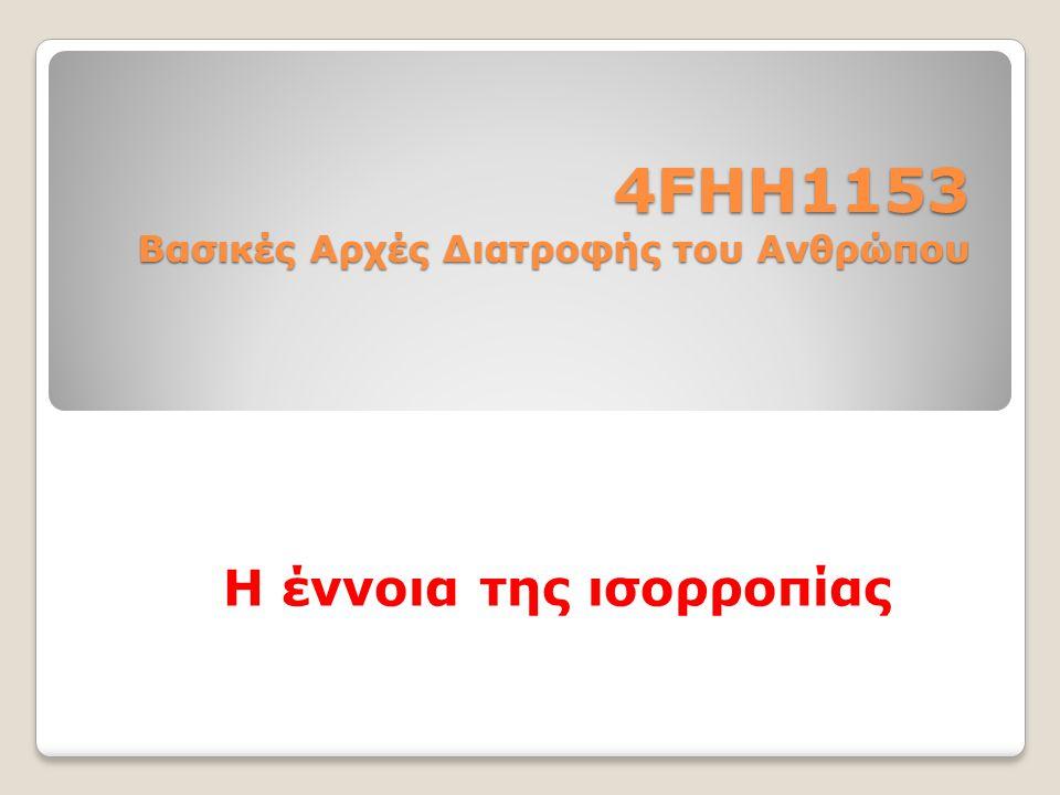 4FHH1153 Βασικές Αρχές Διατροφής του Ανθρώπου 4FHH1153 Βασικές Αρχές Διατροφής του Ανθρώπου Η έννοια της ισορροπίας