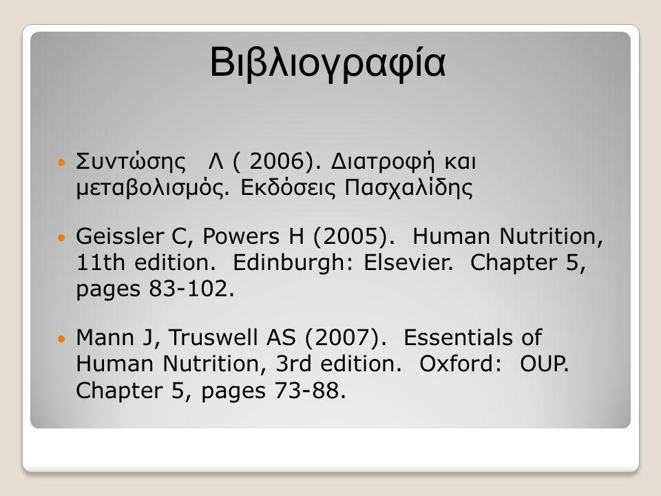  Συντώσης Λ ( 2006). Διατροφή και μεταβολισμός. Εκδόσεις Πασχαλίδης  Geissler C, Powers H (2005). Human Nutrition, 11th edition. Edinburgh: Elsevier