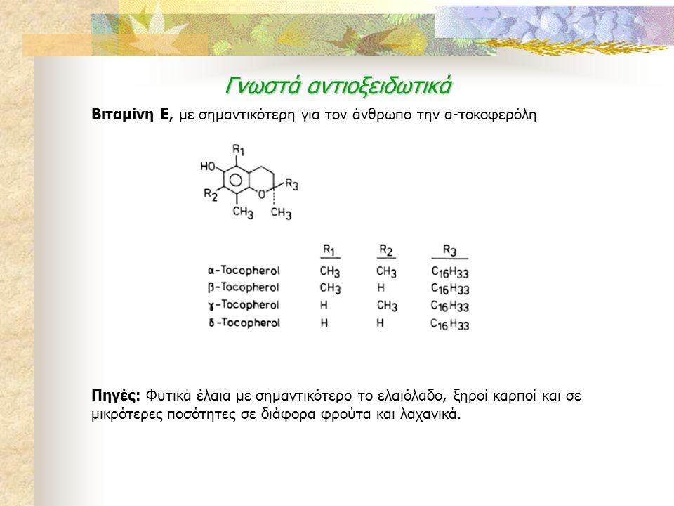 Γνωστά αντιοξειδωτικά Βιταμίνη Ε, με σημαντικότερη για τον άνθρωπο την α-τοκοφερόλη Πηγές: Φυτικά έλαια με σημαντικότερο το ελαιόλαδο, ξηροί καρποί κα