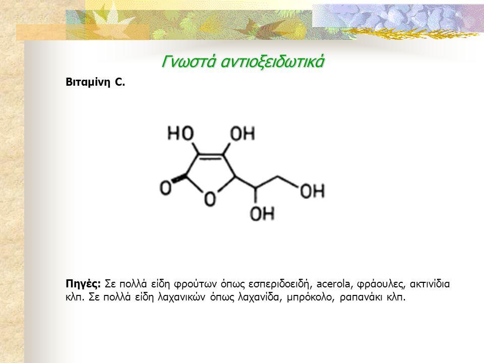 Γνωστά αντιοξειδωτικά Βιταμίνη C. Πηγές: Σε πολλά είδη φρούτων όπως εσπεριδοειδή, acerola, φράουλες, ακτινίδια κλπ. Σε πολλά είδη λαχανικών όπως λαχαν