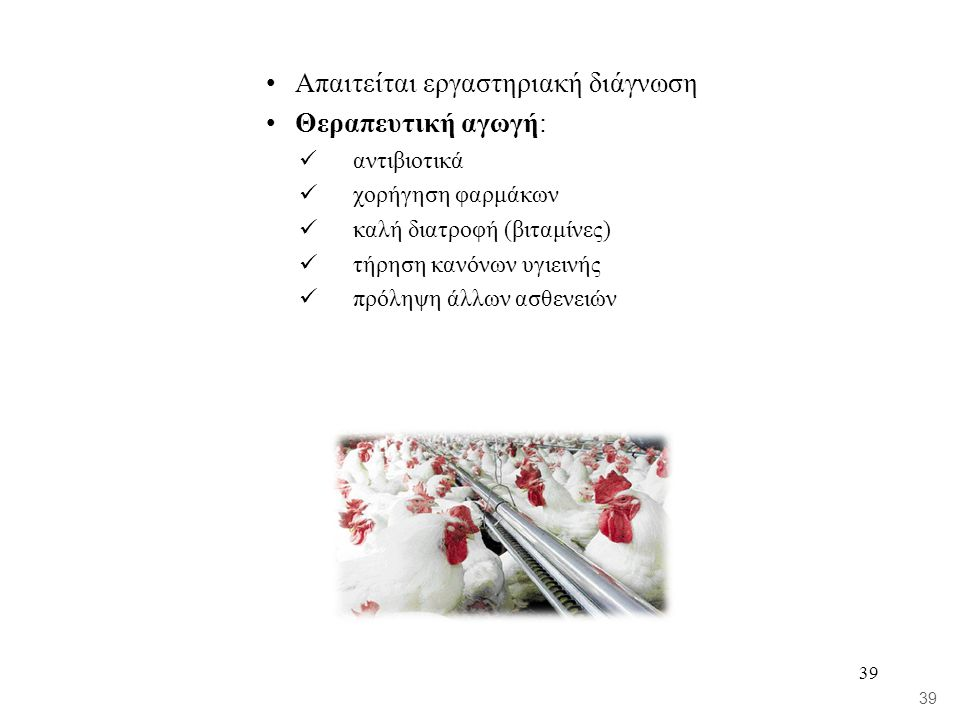 39 •Απαιτείται εργαστηριακή διάγνωση •Θεραπευτική αγωγή:  αντιβιοτικά  χορήγηση φαρμάκων  καλή διατροφή (βιταμίνες)  τήρηση κανόνων υγιεινής  πρό