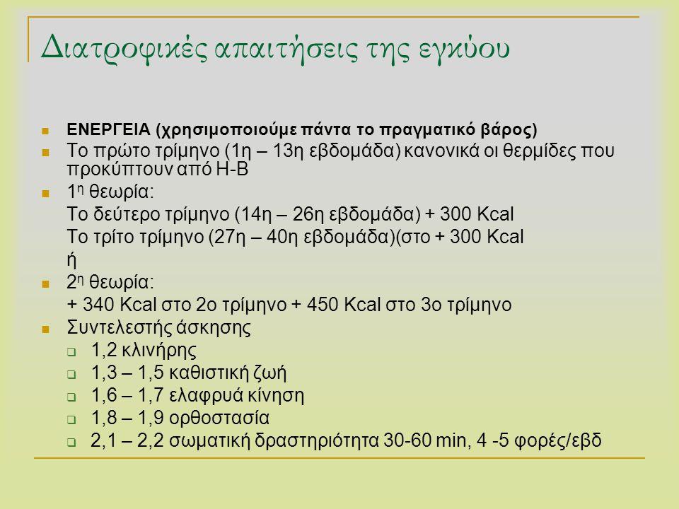 Διατροφικές απαιτήσεις της εγκύου  ΕΝΕΡΓΕΙΑ (χρησιμοποιούμε πάντα το πραγματικό βάρος)  Το πρώτο τρίμηνο (1η – 13η εβδομάδα) κανονικά οι θερμίδες πο