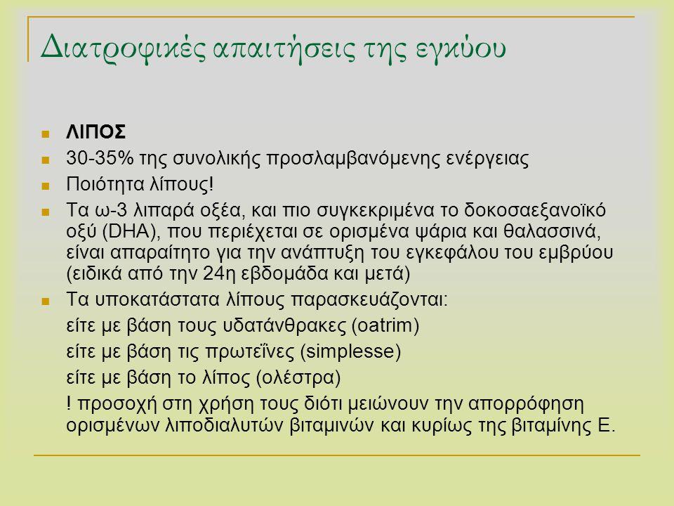 Διατροφικές απαιτήσεις της εγκύου  ΛΙΠΟΣ  30-35% της συνολικής προσλαμβανόμενης ενέργειας  Ποιότητα λίπους!  Τα ω-3 λιπαρά οξέα, και πιο συγκεκριμ