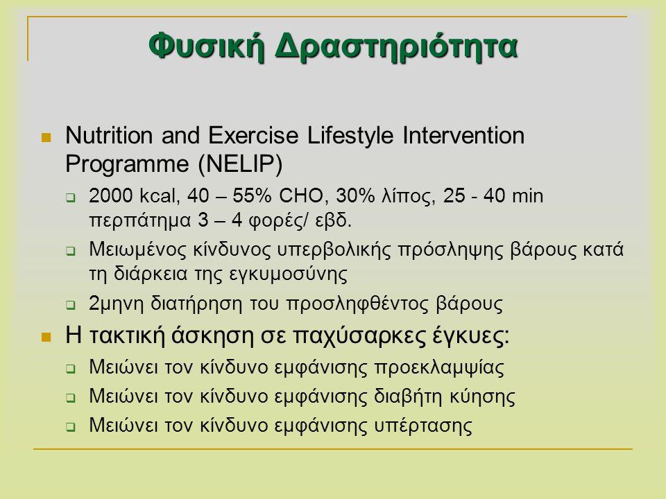 Φυσική Δραστηριότητα  Nutrition and Exercise Lifestyle Intervention Programme (NELIP)  2000 kcal, 40 – 55% CHO, 30% λίπος, 25 - 40 min περπάτημα 3 –