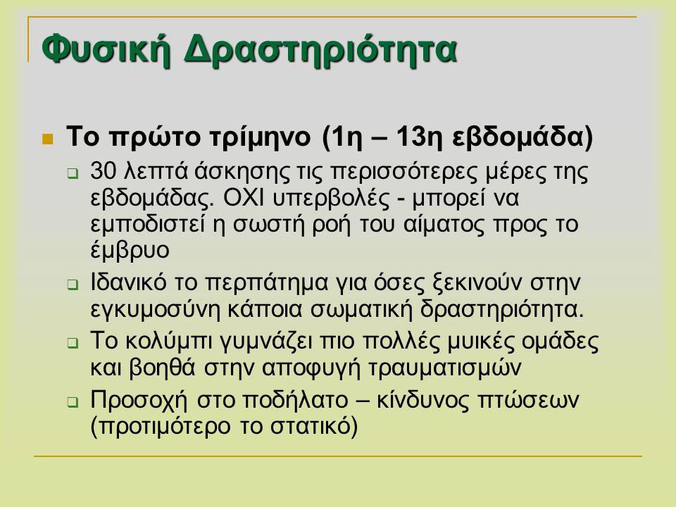 Φυσική Δραστηριότητα  Το πρώτο τρίμηνο (1η – 13η εβδομάδα)  30 λεπτά άσκησης τις περισσότερες μέρες της εβδομάδας. ΟΧΙ υπερβολές - μπορεί να εμποδισ