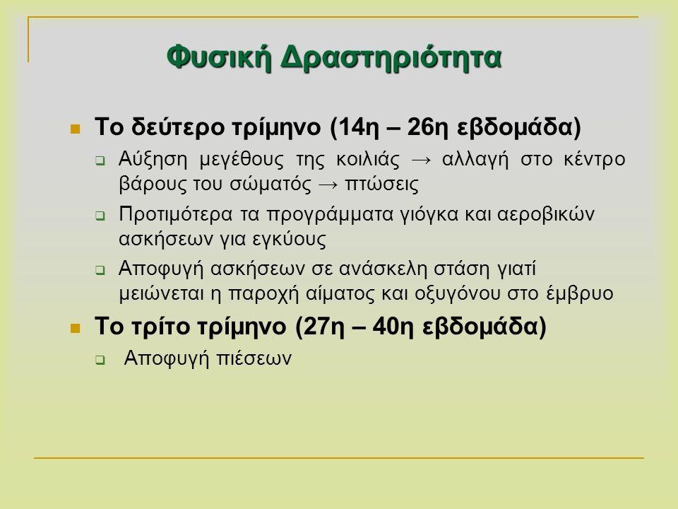 Φυσική Δραστηριότητα  Το δεύτερο τρίμηνο (14η – 26η εβδομάδα)  Αύξηση μεγέθους της κοιλιάς → αλλαγή στο κέντρο βάρους του σώματός → πτώσεις  Προτιμ