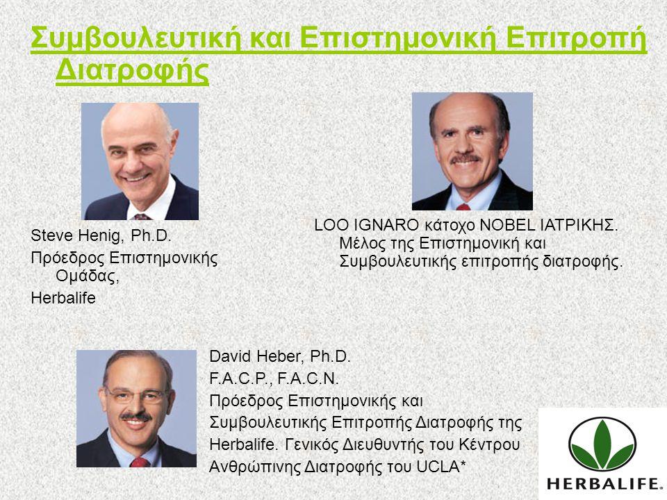 Steve Henig, Ph.D. Πρόεδρος Επιστημονικής Ομάδας, Herbalife LOO IGNARO κάτοχο NOBEL ΙΑΤΡΙΚΗΣ. Μέλος της Επιστημονική και Συμβουλευτικής επιτροπής διατ